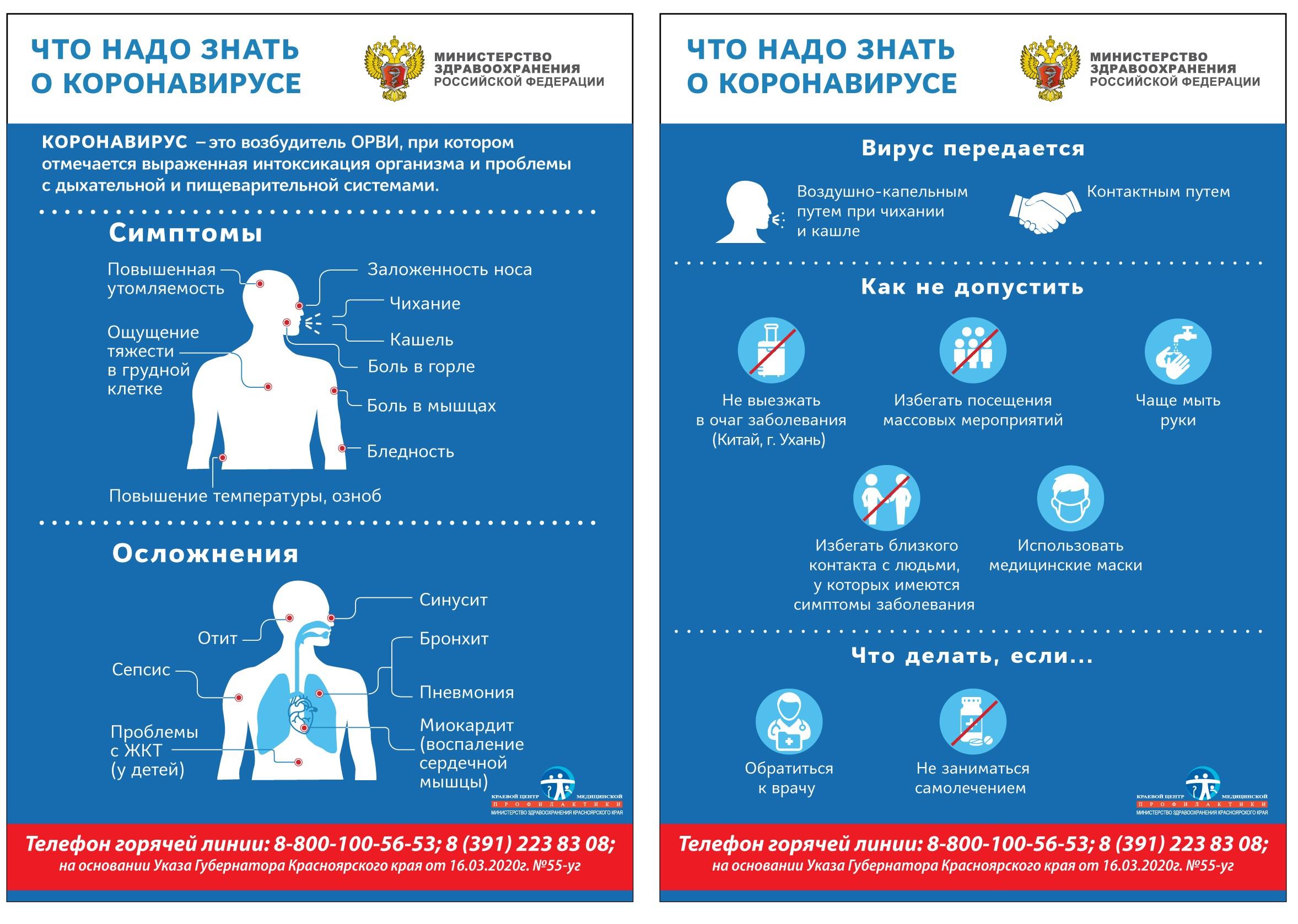 listovka-profilaktika-koronavirusa