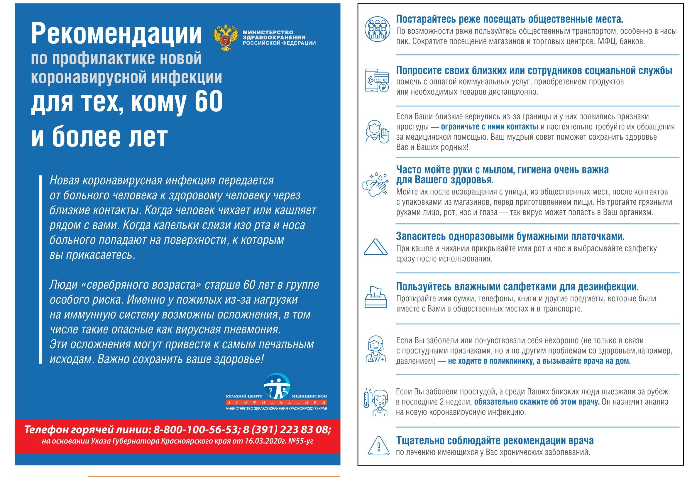 listovkadlya-pozhilyx-profilaktika-koronavirusa